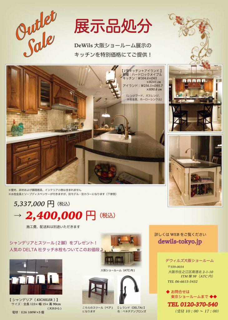 大阪ショールーム展示キッチン