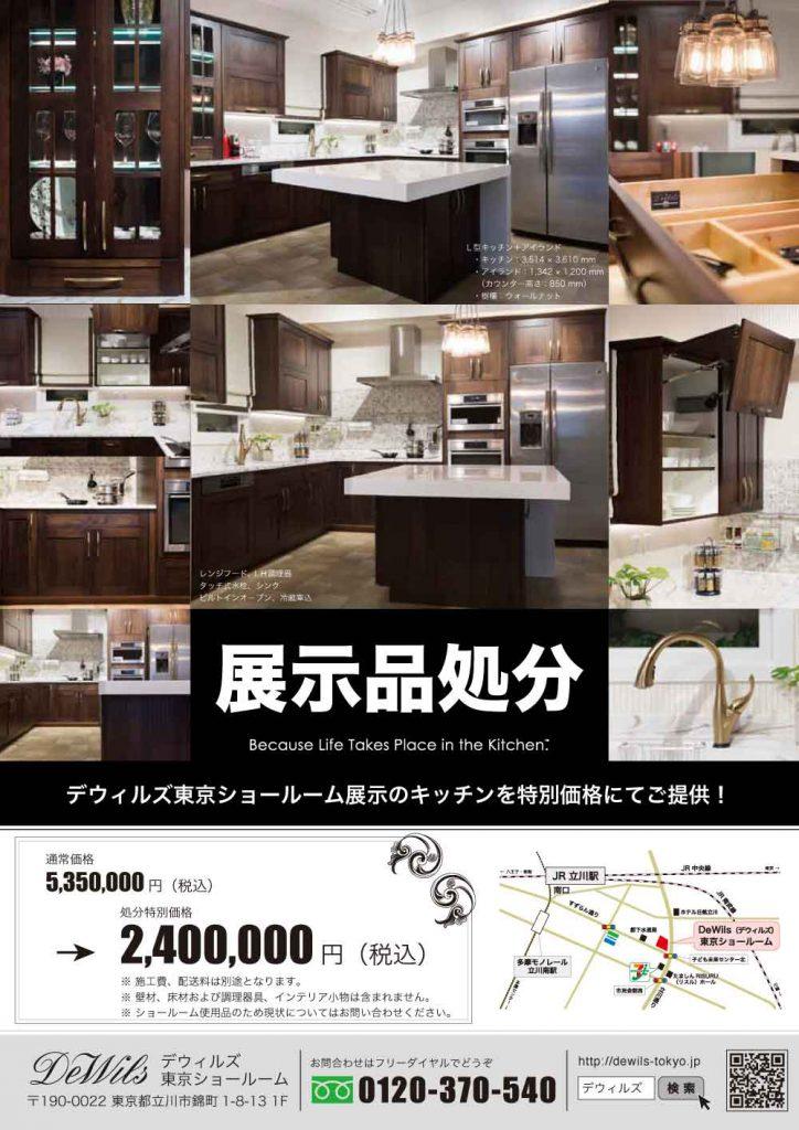 東京ショールーム 展示L型キッチン